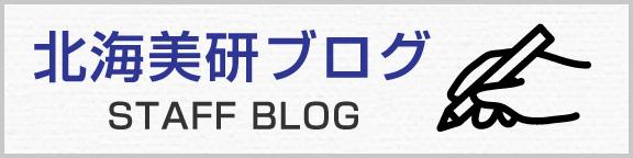 北海美研ブログ STAFF BLOG