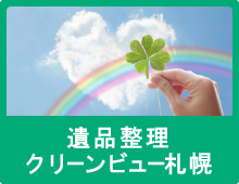 遺品整理 クリーンビュー札幌