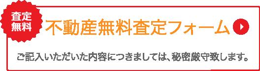 不動産無料査定フォーム